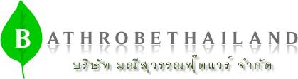 โรงงานผลิตเสื้อคลุมอาบน้ำ Bathrobe thailand